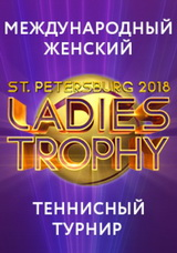 St. Petersburg Ladies Trophy 2018