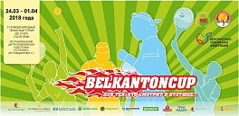 Tennis Europe 14&U. Belkanton Cup 2018. Белорусский финал