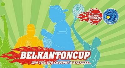 Tennis Europe 14&U. Belkanton Cup 2017. Старт основы