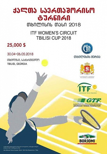 Tbilisi Cup 2018