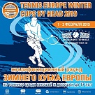 Zone D B16 2019 Tennis Europe Winter Cups by HEAD. Беларусь — Швеция — 0:3
