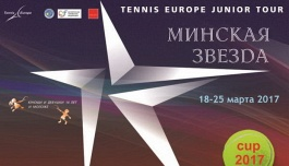 Tennis Europe 14&U. Minsk Star. Старт основы